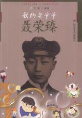 我的老爷爷——聂荣臻