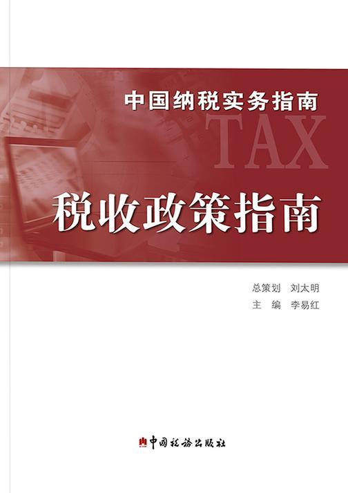 中国纳税实务指南:税收政策指南