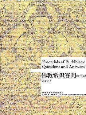 佛教常识答问(中文版)