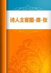 诗人主客图-唐-张为