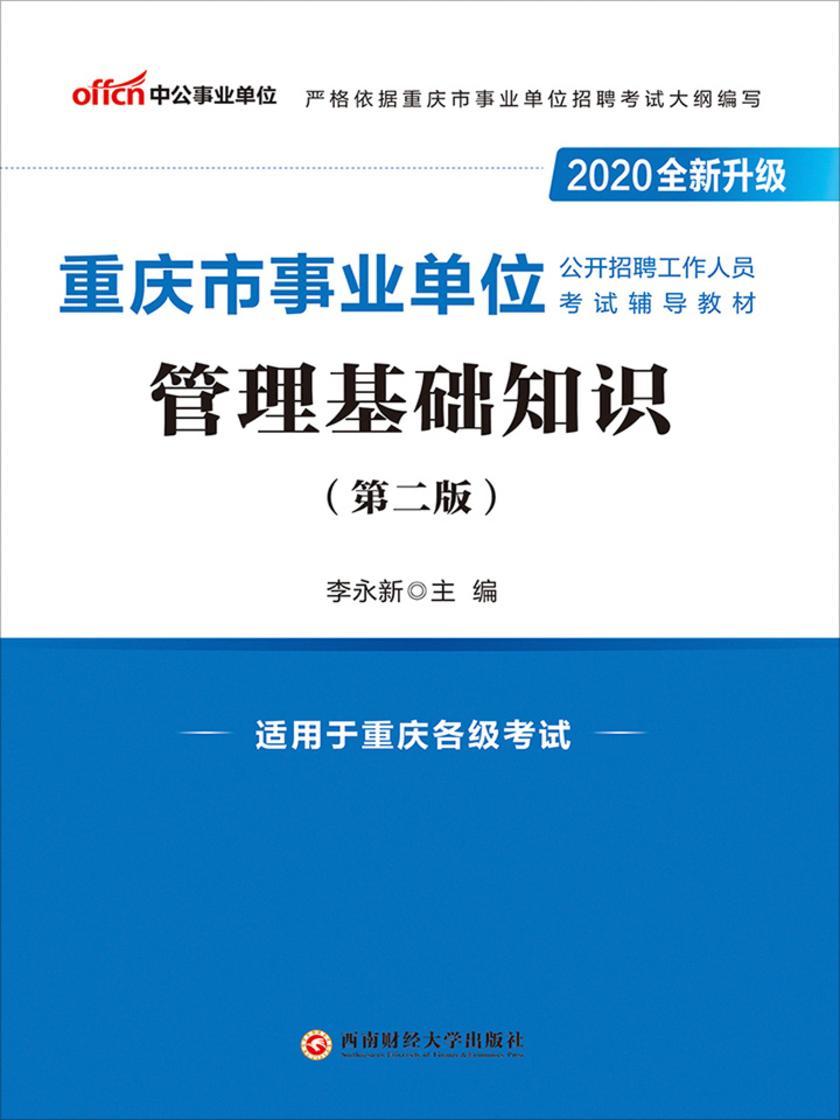 中公版·2020重庆市事业单位公开招聘工作人员考试辅导教材:管理基础知识(全新升级)