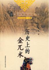 历史上的金兀术(中国历史知识小丛书)(试读本)