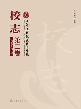 广东工程职业技术学院校志. 第二卷,2006—2016
