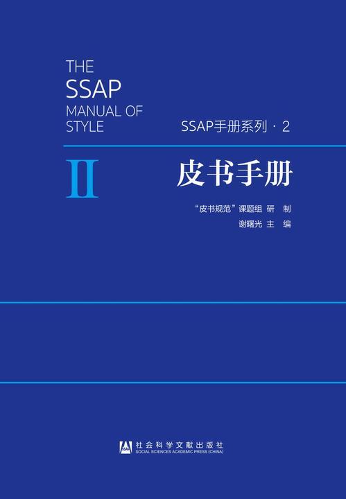 皮书手册:写作、编辑出版与评价指南(第4版)(SSAP手册系列)
