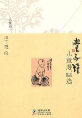 丰子恺儿童漫画选儿童卷1