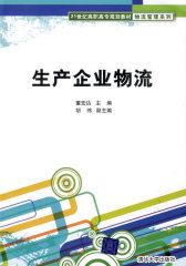 生产企业物流(21世纪高职高专规划教材——物流管理系列)(试读本)