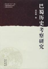 巴蜀历史考察研究