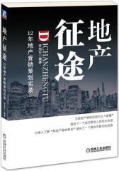 地产征途:12年地产营销策划实录(试读本)