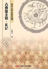 中华文学名著百部:古典散文篇·礼记(仅适用PC阅读)