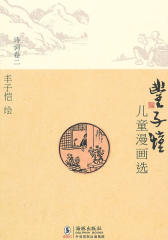 丰子恺儿童漫画选诗词卷2