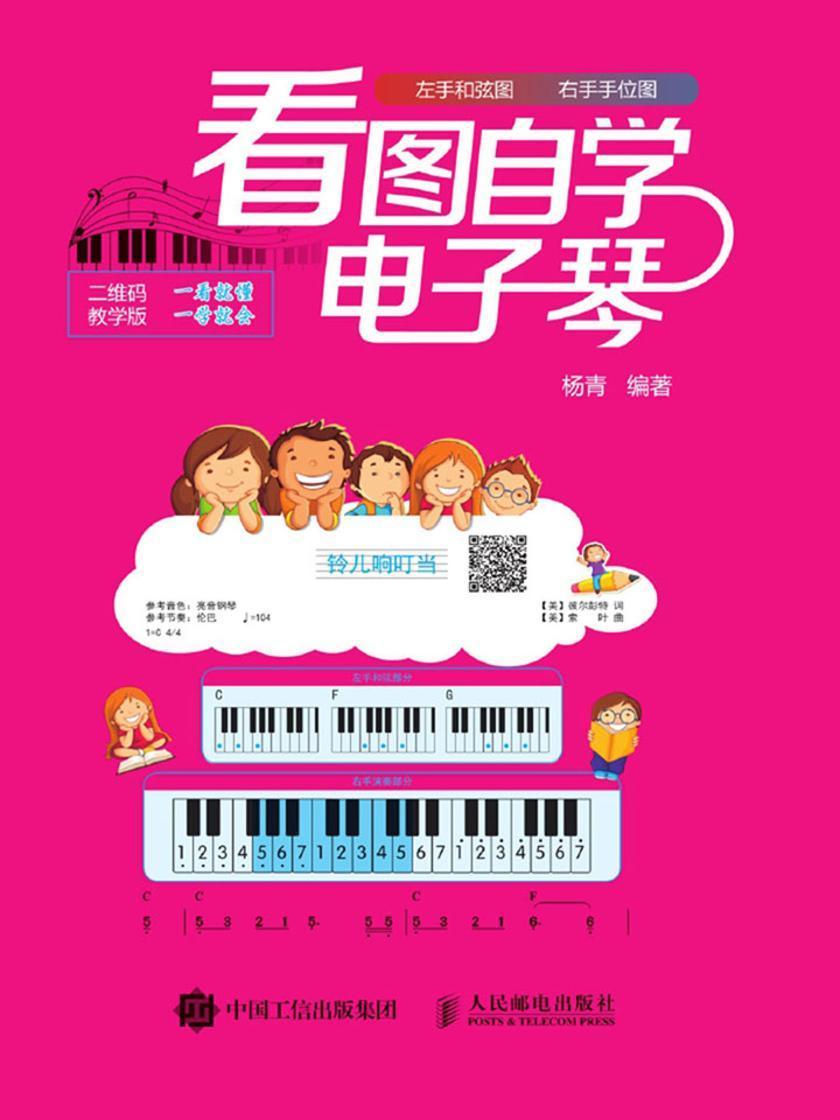 看图自学电子琴(二维码教学版)