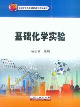 基础化学实验