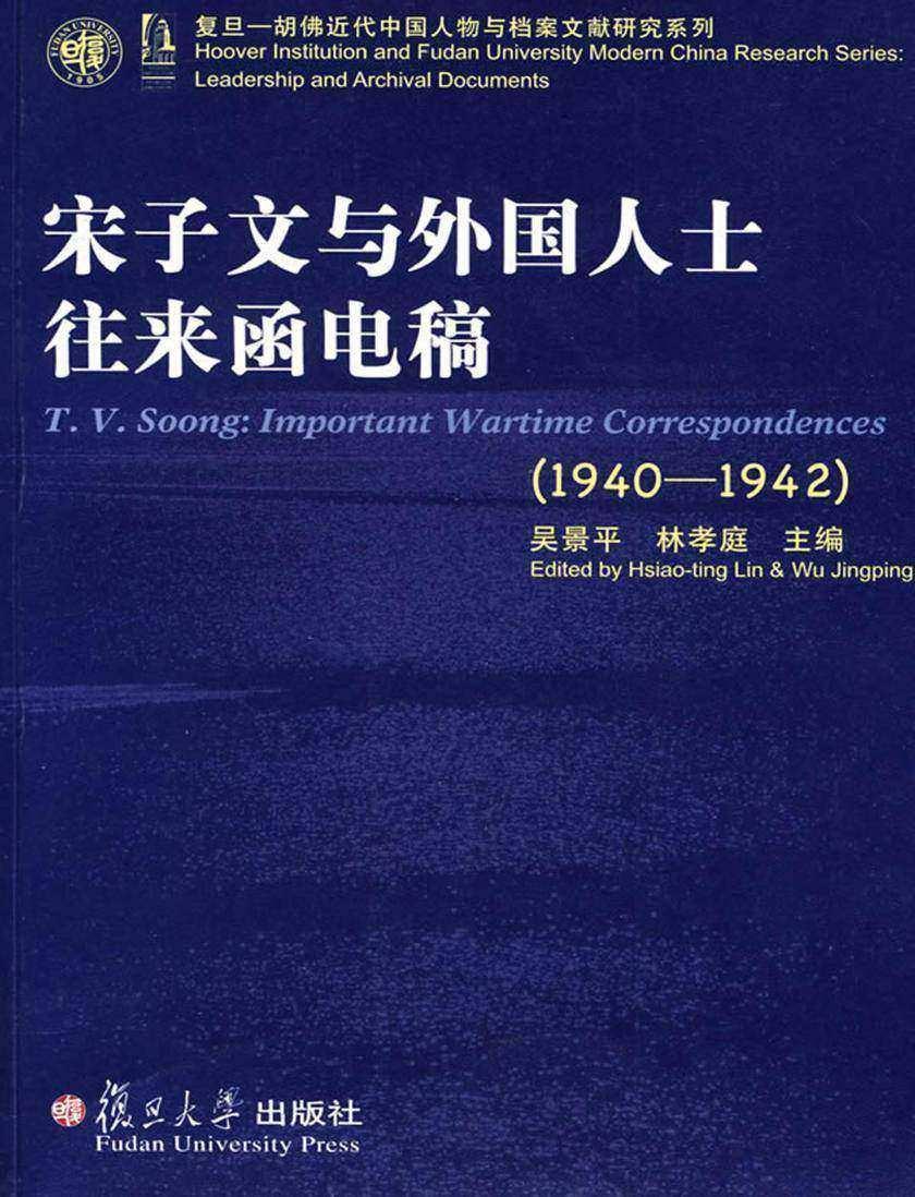 宋子文与外国人士往来函电稿(1940-1942)(仅适用PC阅读)
