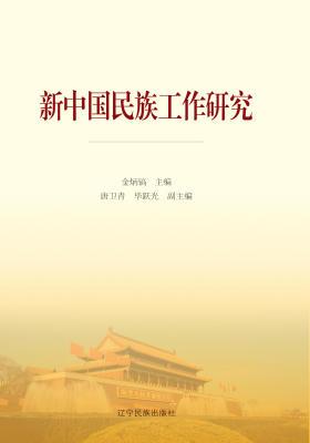 新中国民族工作研究