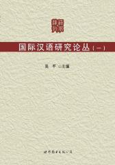 国际汉语研究论丛(一)