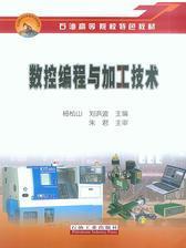 数控编程与加工技术