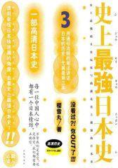 史上最强日本史3