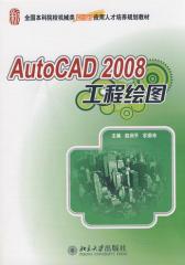 AutoCAD 2008 工程绘图(仅适用PC阅读)