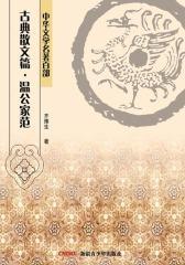 中华文学名著百部:古典散文篇·温公家范(仅适用PC阅读)