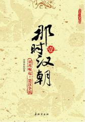 那时汉朝(壹):刘邦崛起·楚汉争霸