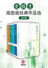 史铁生插图版经典作品选(套装共5册)