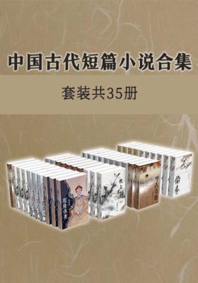 中国古代短篇小说合集(套装共35册)