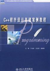 C++程序设计基础案例教程(仅适用PC阅读)
