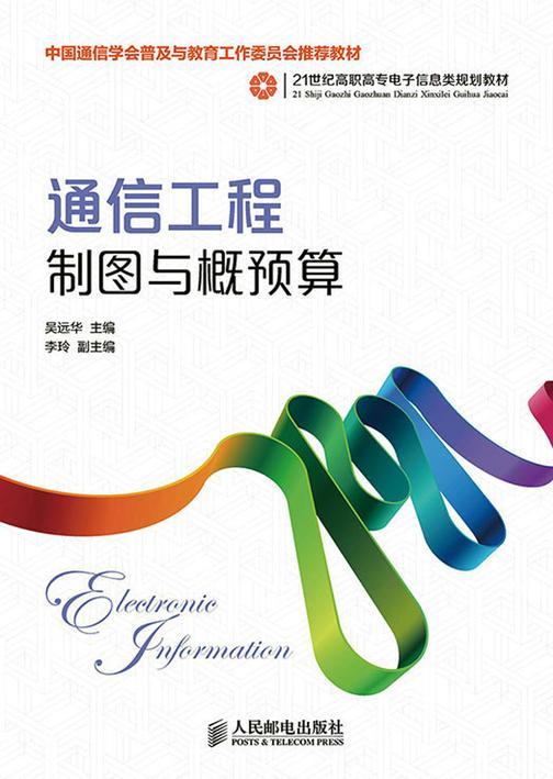 通信工程制图与概预算(中国通信学会普及与教育工作委员会推荐教材)