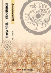 中华文学名著百部:古典散文篇·柳宗元文集(仅适用PC阅读)