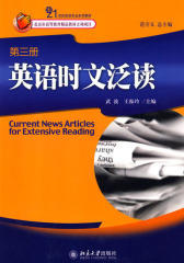 英语时文泛读(第3册)(仅适用PC阅读)