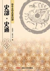 中华文学名著百部:史部·史通(仅适用PC阅读)