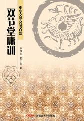 中华文学名著百部:双节堂庸训(仅适用PC阅读)