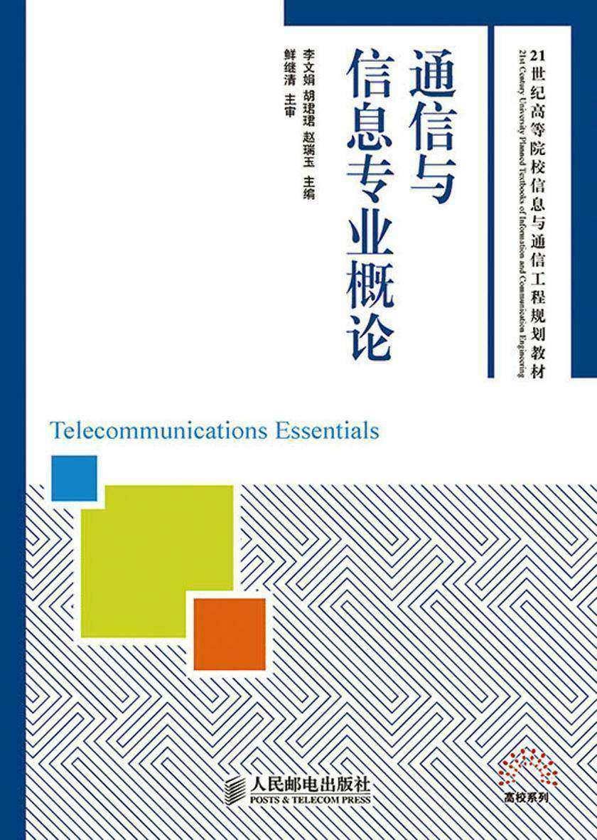 通信与信息专业概论
