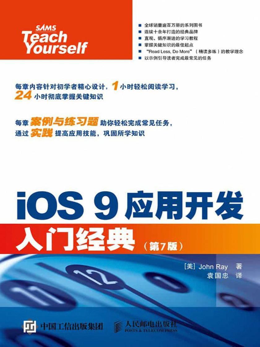 iOS 9应用开发入门经典(第7版)