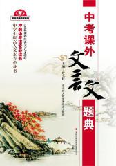 中考课外文言文题典