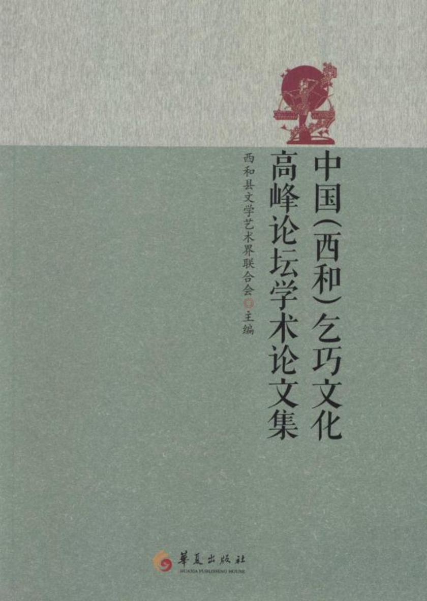 中国(西和)乞巧文化高峰论坛学术论文集