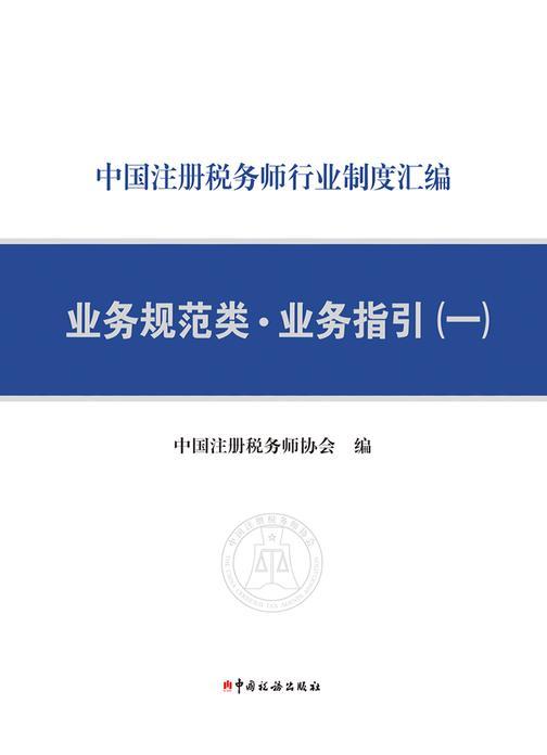 中国注册税务师行业制度汇编———业务规范类·业务指引