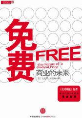 免费:商业的未来(试读本)