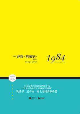 1984(钱锺书、王小波、村上春树致敬推荐)