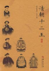 清朝十二王(修订版)