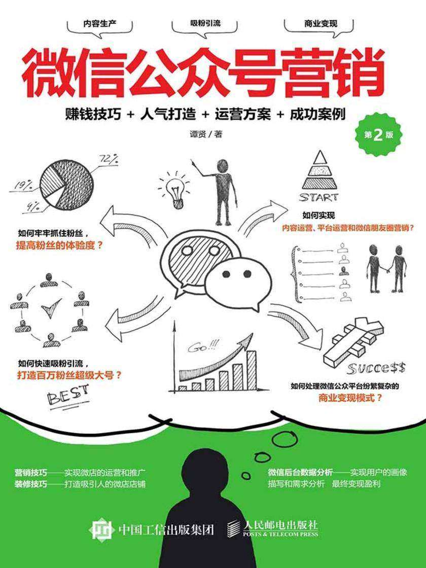 微信公众号营销:赚钱技巧+人气打造+运营方案+成功案例(第2版)