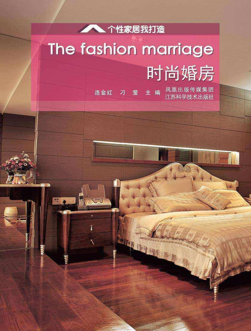 时尚婚房(仅适用PC阅读)