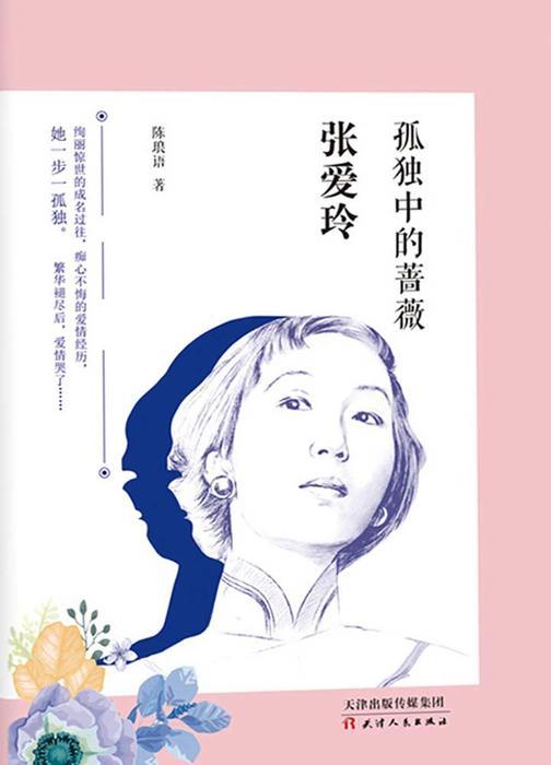 张爱玲:孤独中的蔷薇