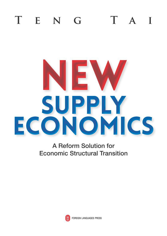 新供给主义经济学(英文)
