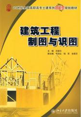 建筑工程制图与识图(仅适用PC阅读)