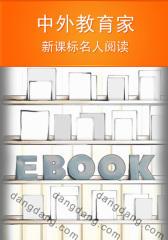 新课标名人阅读——中外教育家(仅适用PC阅读)
