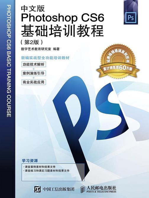 中文版Photoshop CS6基础培训教程(第2版)