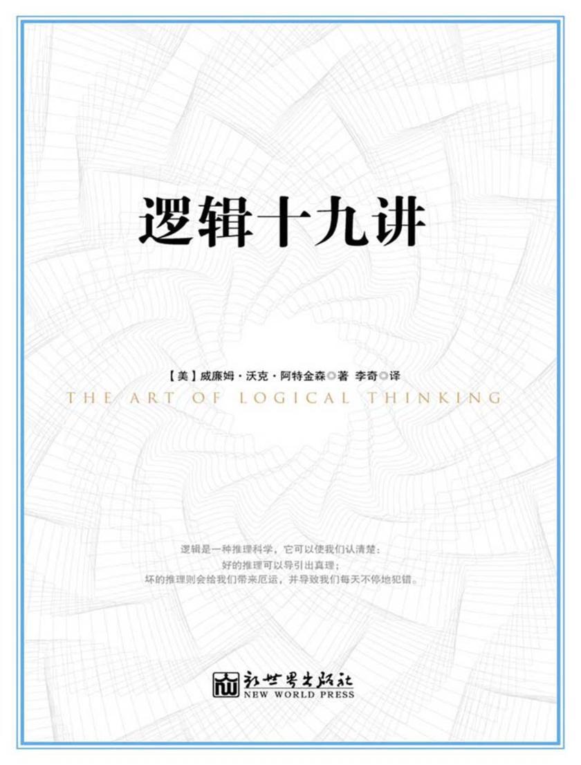 逻辑十九讲(上)