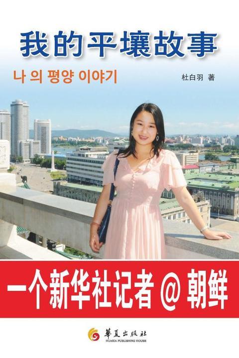 我的平壤故事——一个新华社记者在朝鲜