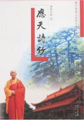 應天詩鈔(仅适用PC阅读)